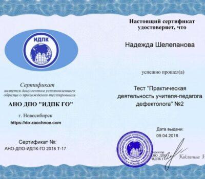 Образец для сертификатов пробных тестов